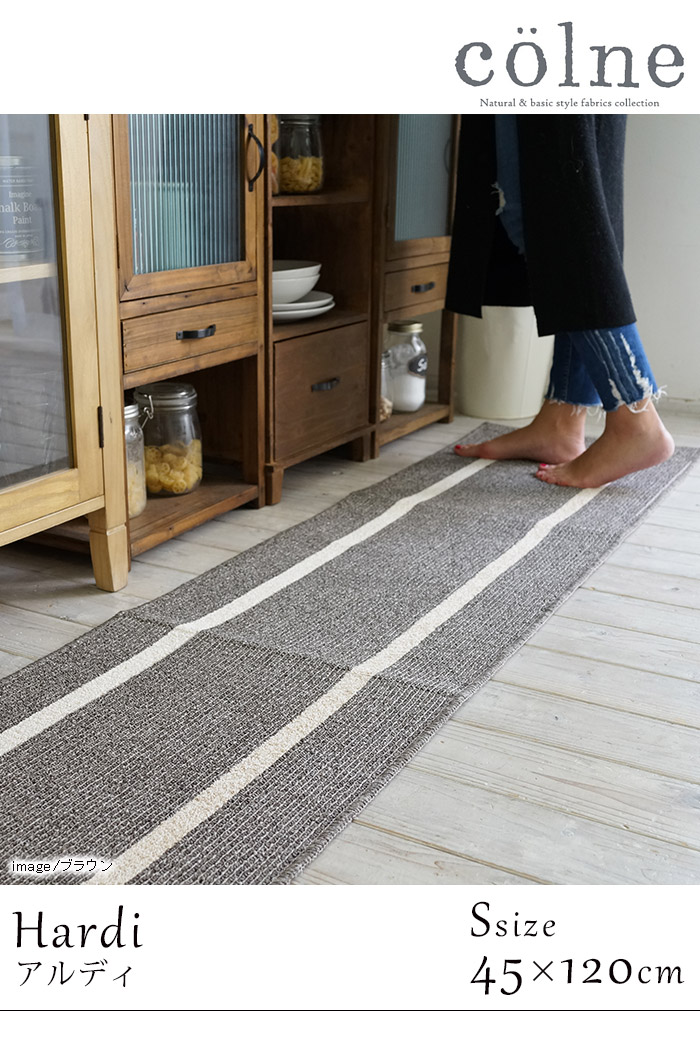 アシンメトリーなデザインがオシャレな綿混マット アルディ/約45×120cm