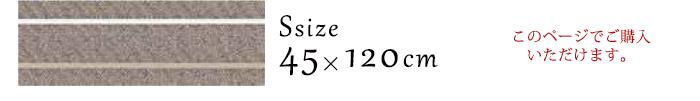 約45×120cm
