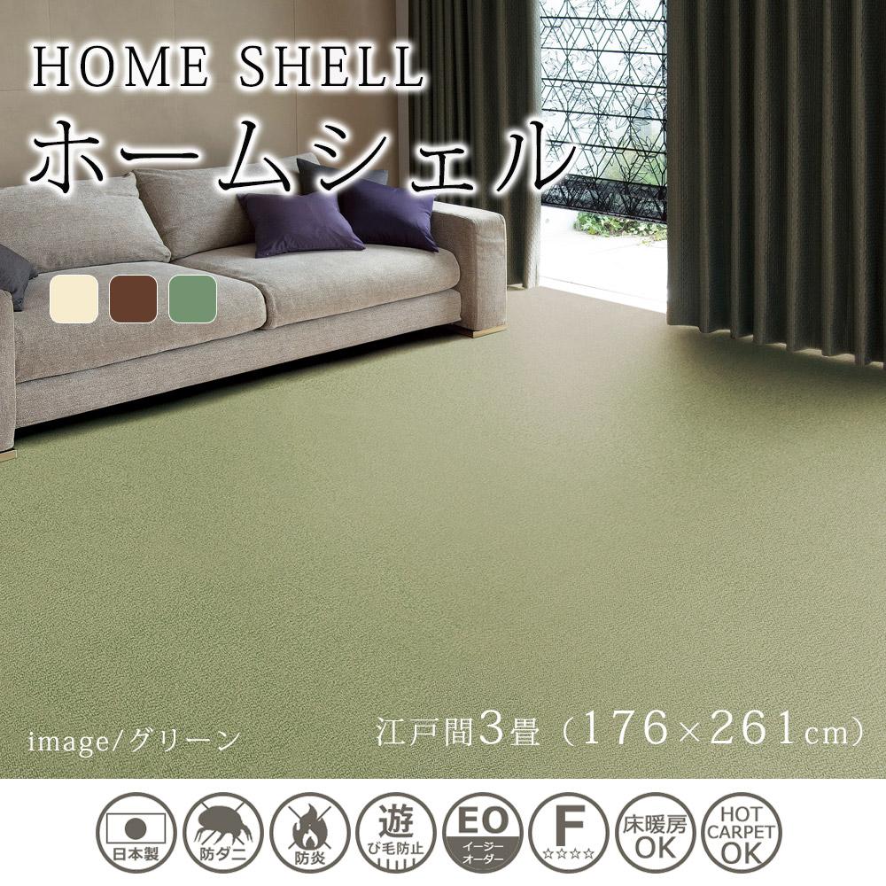 落ち着いたアースカラーのループカーペット ホームシェル 約176×261cm(江戸間3畳)