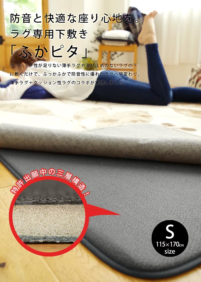 防音と快適な座り心地を。ラグ専用下敷き「ふかピタ」/Sサイズ/約115×170cm