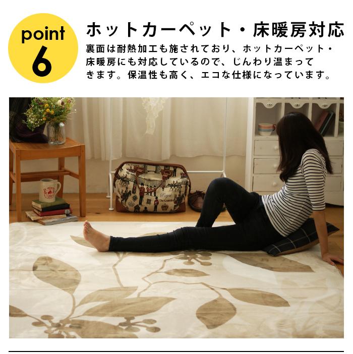 ホットカーペット・床暖房にも対応しています。