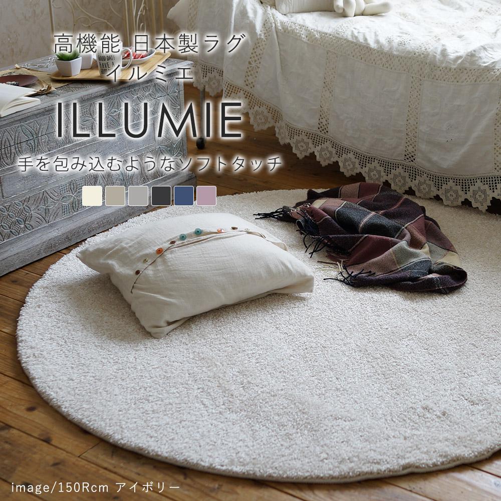 光沢のある上品な色味の日本製 防ダニラグ イルミエ Mサイズ/直径約150cm(円形)