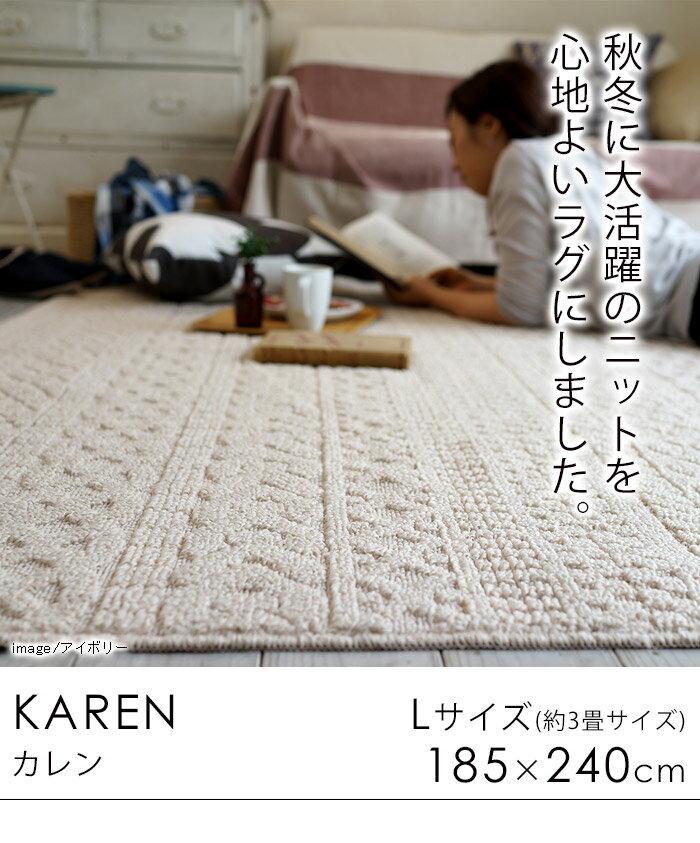 秋冬に大活躍のリブ編みニットをラグにしました カレン Lサイズ/約185×240cm(約3畳相当)