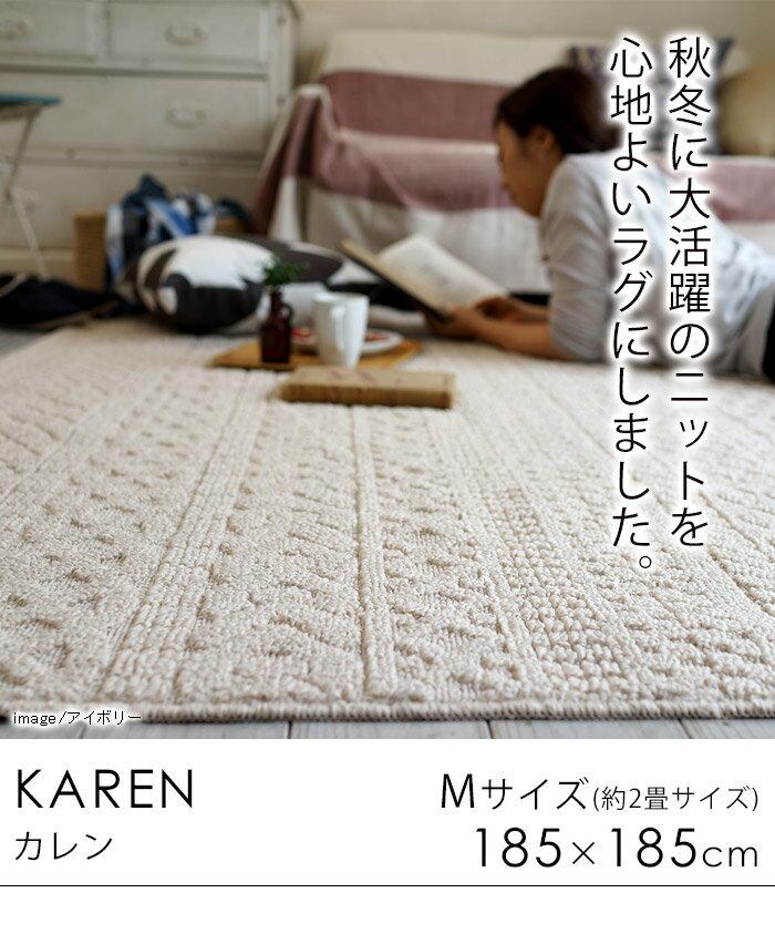 秋冬に大活躍のリブ編みニットをラグにしました カレン Mサイズ/約185×185cm(約2畳相当)