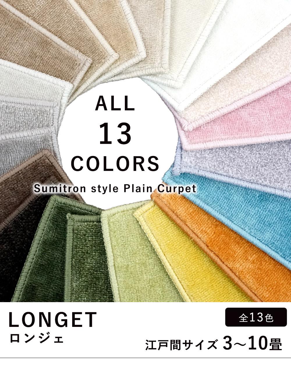 全18色から選べる!ソフトタッチのボリューミーな日本製ラグ ロンジェ 約176×261cm(江戸間3畳)