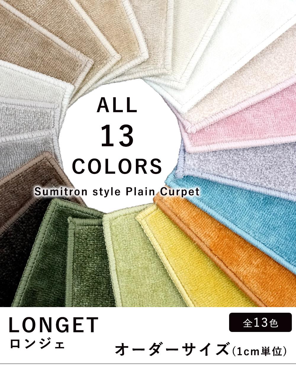 全18色から選べる!ソフトタッチのボリューミーな日本製ラグ ロンジェ Sサイズ/約140×200cm(約1.5畳相当)
