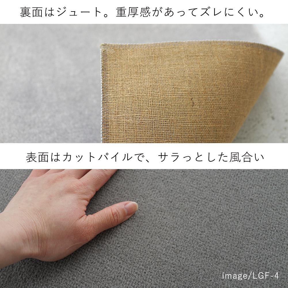 裏面はジュート素材。重厚感があってズレにくい。/表面はカットパイルでサラっとした風合いです。