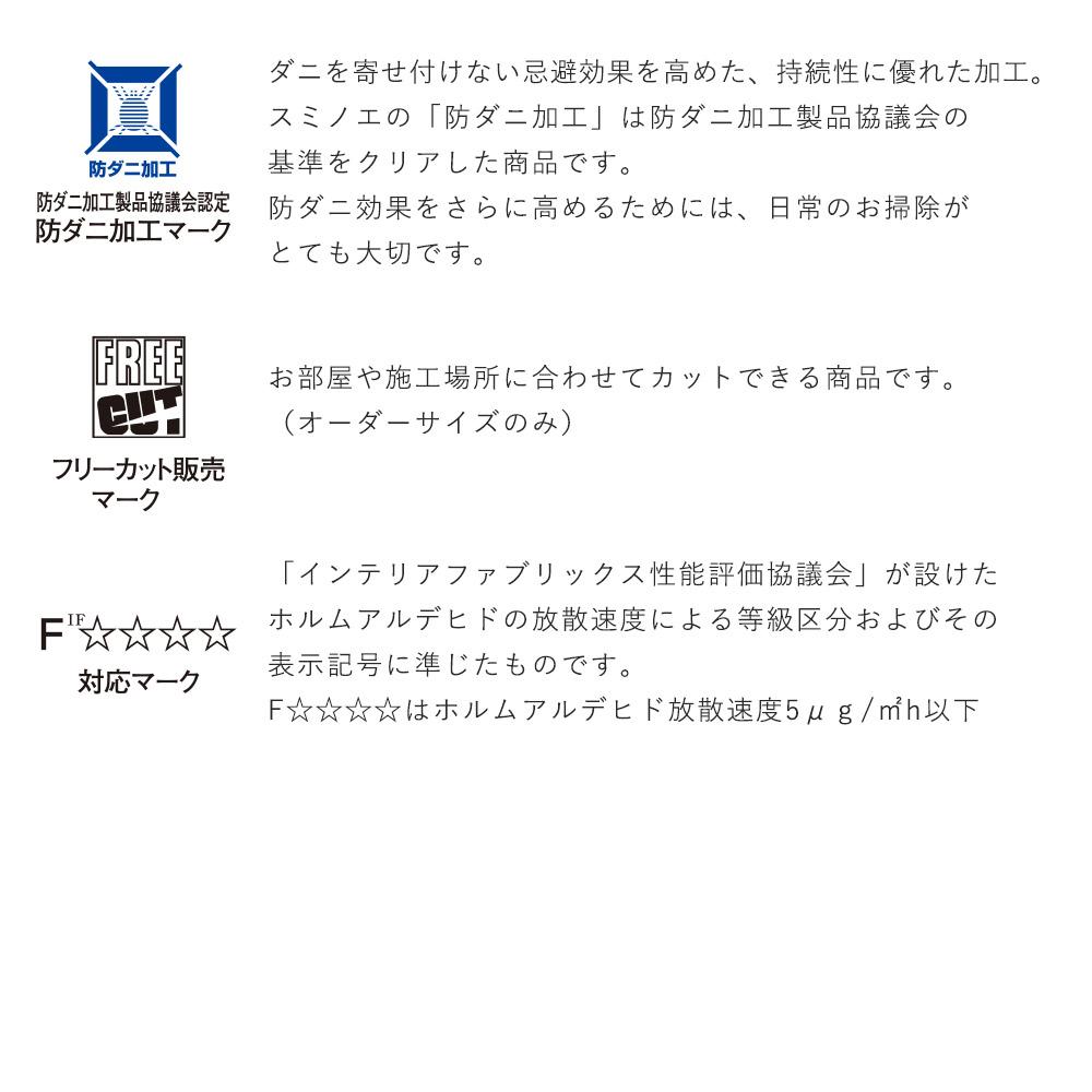 防防ダニ/フリーカット/F☆☆☆☆(低ホルムアルデヒド)