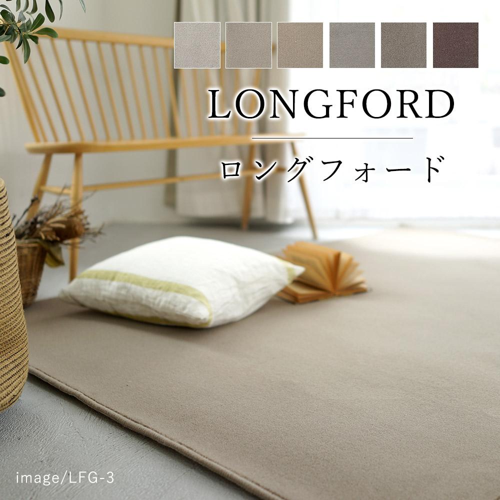 ロングフォード/LFG-3