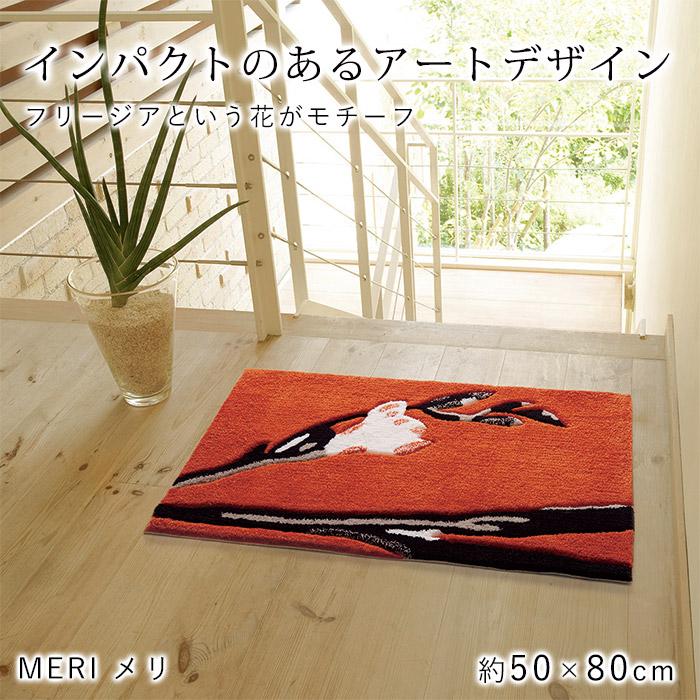 インパクトのあるアートデザイン メリ 玄関マット 約50×80cm