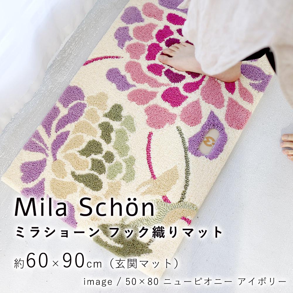 フック織りならではの細やかで美しいデザインの玄関マット ミラショーン フック織りマット 約60×90cm