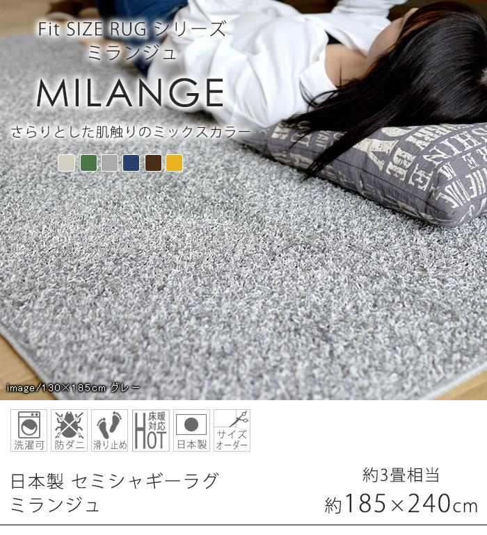 表情豊かなセミシャギーラグ 日本製ラグ ミランジュ Lサイズ/約185×240cm(約3畳相当)