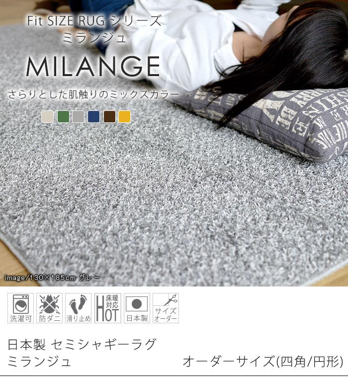 表情豊かなセミシャギーラグ 日本製ラグ ミランジュ オーダーサイズ(1cm単位)