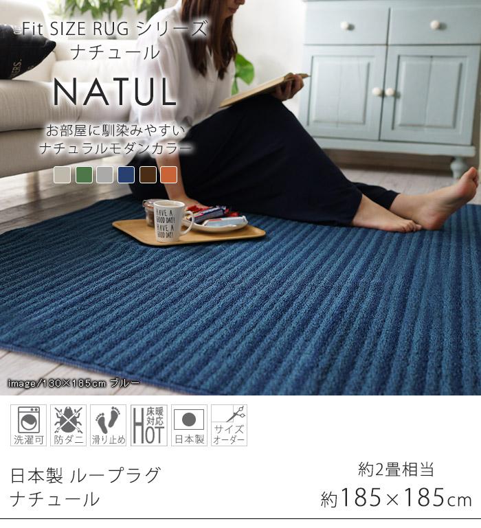ナチュラルモダンカラーの、ループパイル日本製ラグ ナチュール Mサイズ/約185×185cm(約2畳相当)