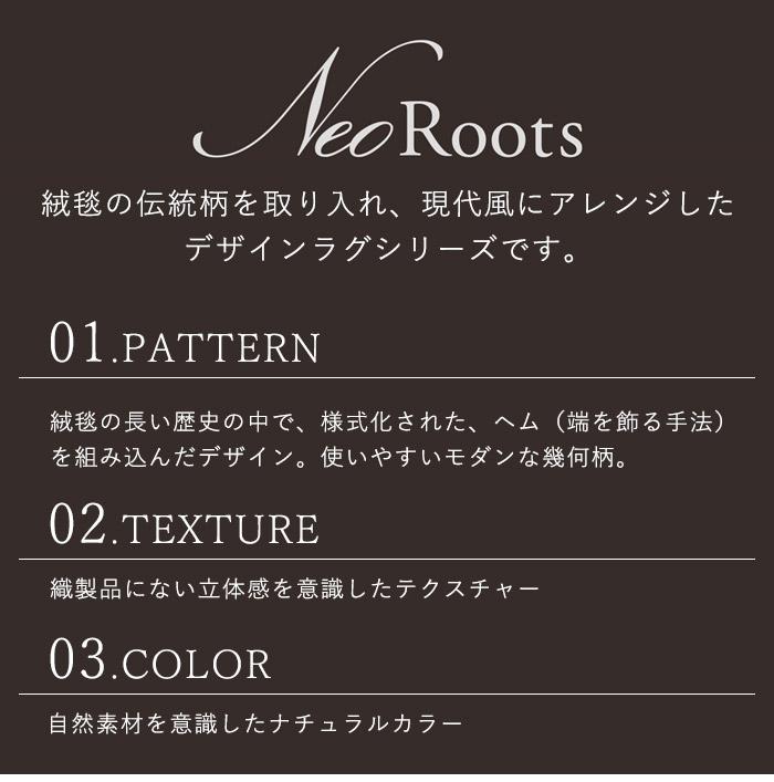 【ネオルーツ】絨毯の伝統柄を取り入れ、現代風にアレンジしたデザインラグシリーズです。