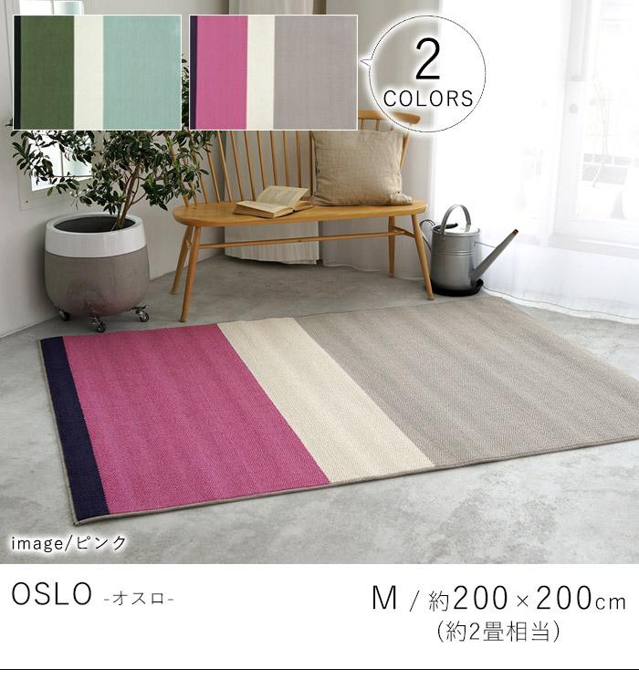 北欧デザイン 日本製タフトラグ オスロ 約200×200cm(約2畳相当)
