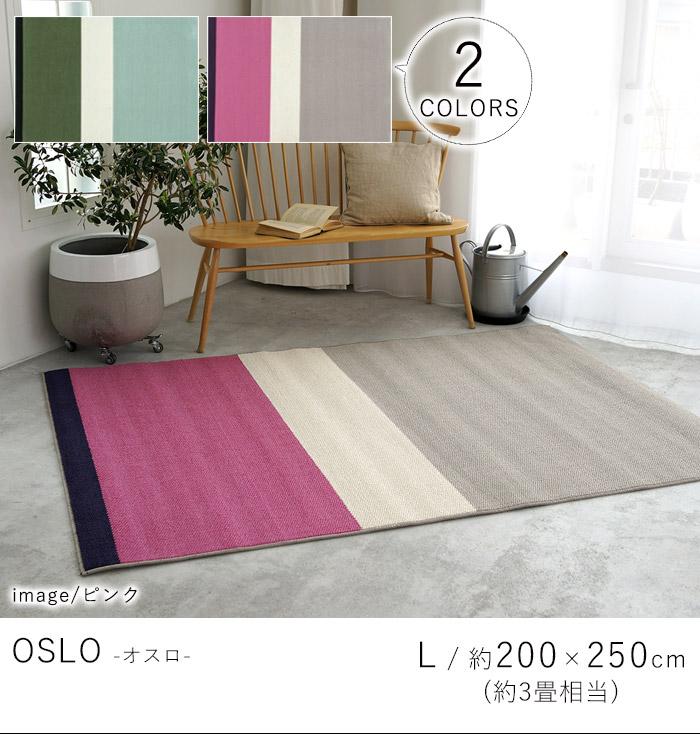 北欧デザイン 日本製タフトラグ オスロ 約200×250cm(約3畳相当)