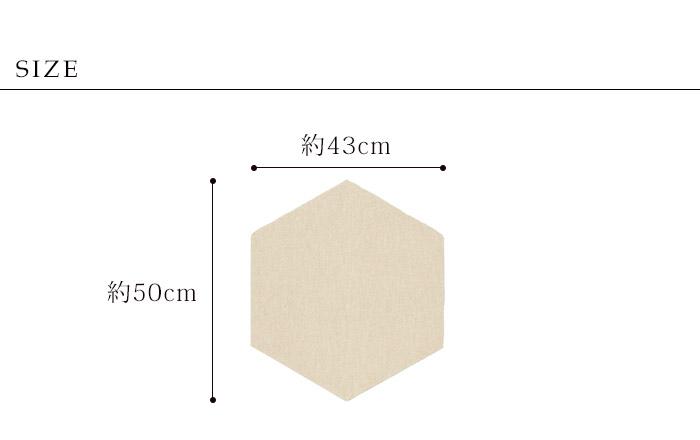 サイズは約50×43cmの六角形。手で切っているため、多少の誤差が生じます。
