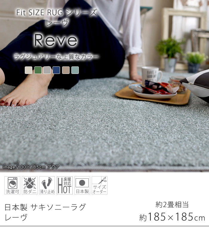 ボリュームたっぷりのモコモコラグ 日本製ラグ レーヴ Mサイズ/約185×185cm(約2畳相当)