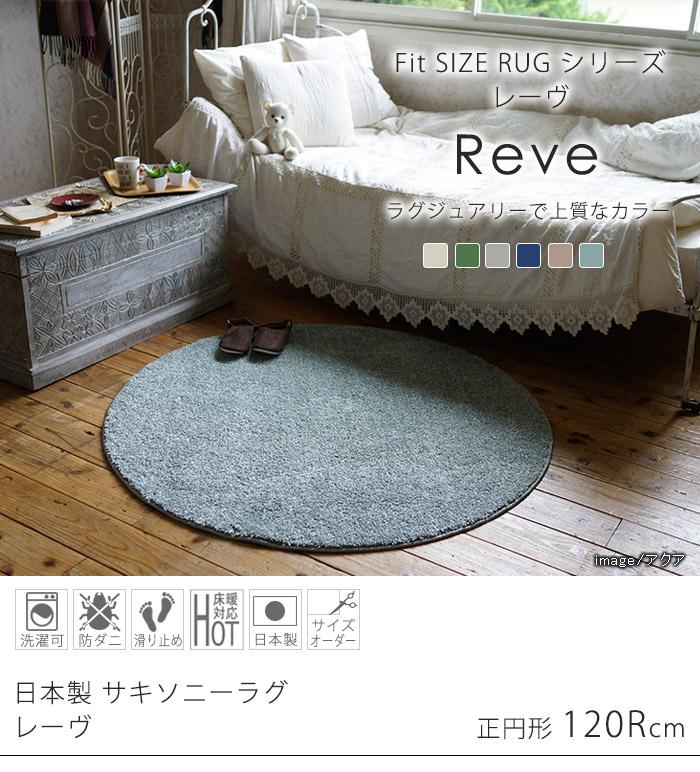 ボリュームたっぷりのモコモコラグ 日本製ラグ レーヴ 円形/直径約120cm