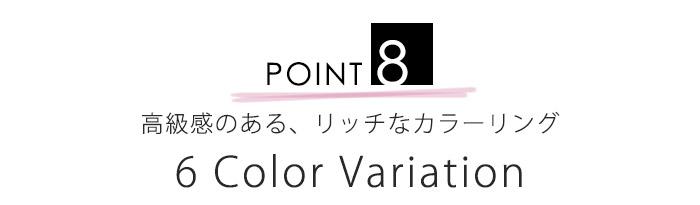 高級感のある、リッチなカラーリング全6カラー