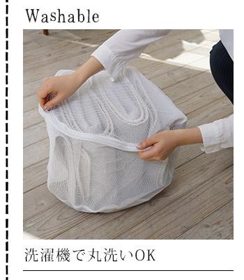 ご自宅の洗濯機で丸洗いができます。