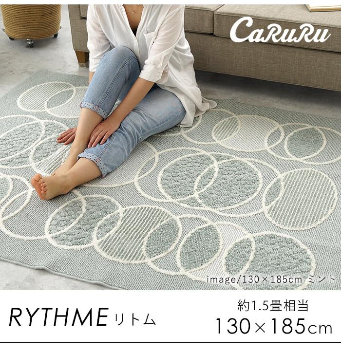 CaRuRu/カルルシリーズ/リトム/ラグ/約130×185cm(Sサイズ/約1.5畳相当)/スミノエ/ナチュラル/ミント