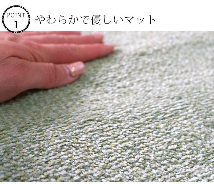 住江織物が開発したインテリア専用のポリエステルフィラメント「スミトロンR」を使用しているやわらかで優しいマット