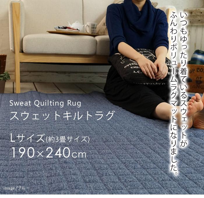 いつもゆったり着ているスウェットがラグになりました。 スウェットキルトラグ Lサイズ/約190×240cm(約3畳サイズ)