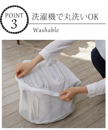 ご自宅の洗濯機で丸洗いOK!