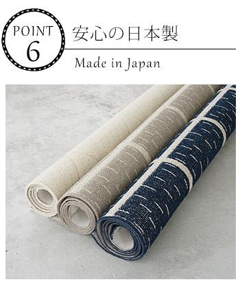 製造国は安心の日本製。国内で企画・生産・梱包・出荷をしている商品です。丸巻きでお届けします。