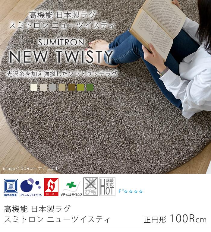 高機能 日本製ラグ スミトロン ニューツイスティ ラグ 約100Rcm(円形)