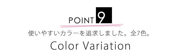 使いやすいカラー全7色。