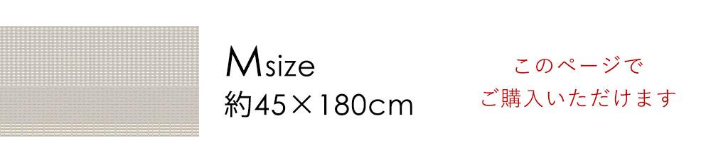 約45×180㎝(Mサイズ)