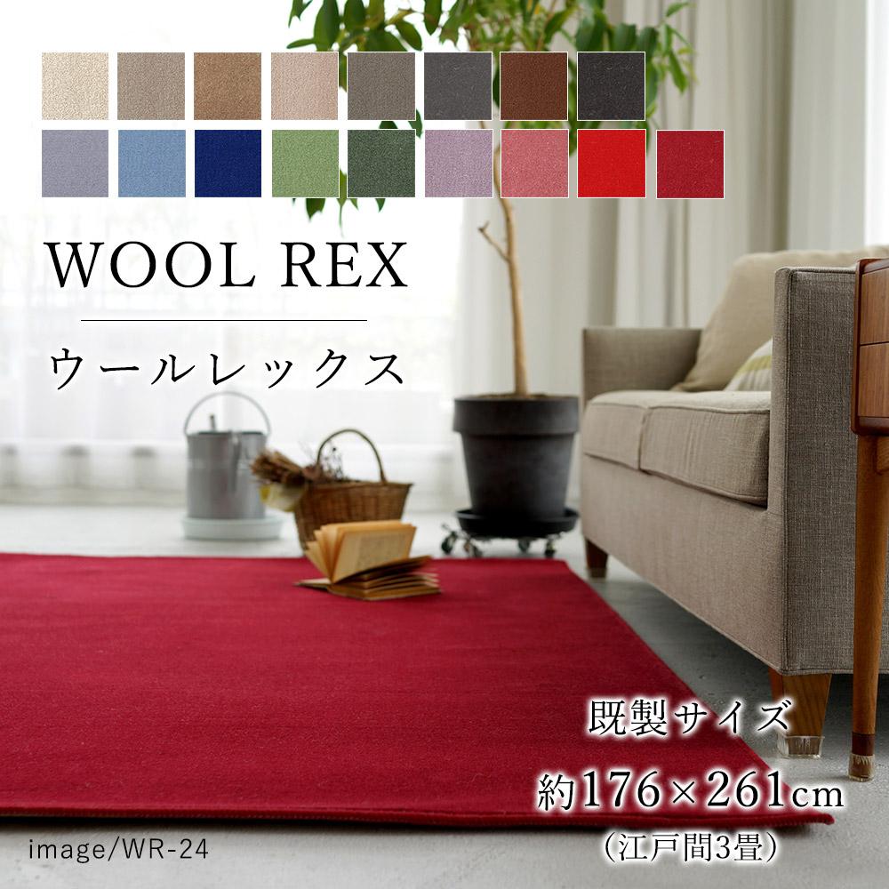 ウールレックス/約176×261cm(江戸間3畳)