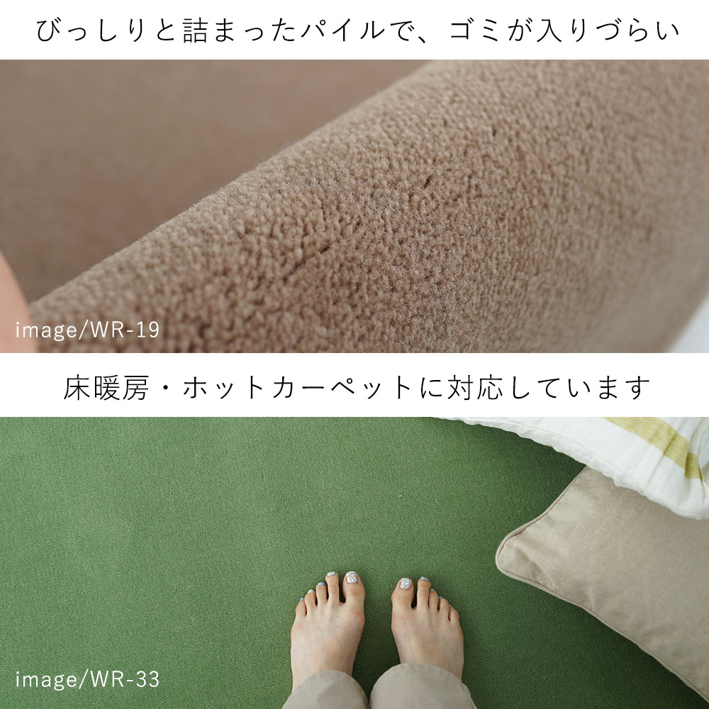 びっしりと詰まったパイルで、ゴミが入りづらい/床暖房・ホットカーペットにも対応しています。