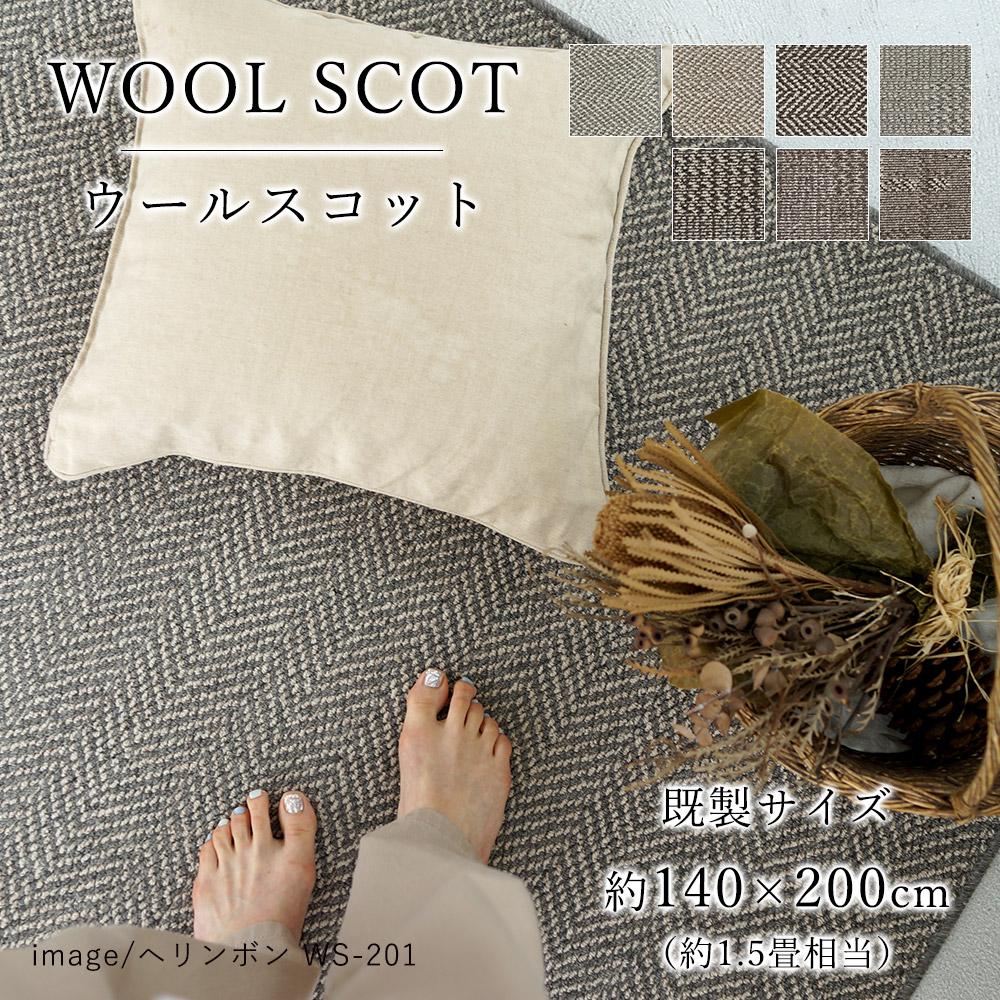ウールスコット(デザイン)/約140×200cm(約1.5畳相当)