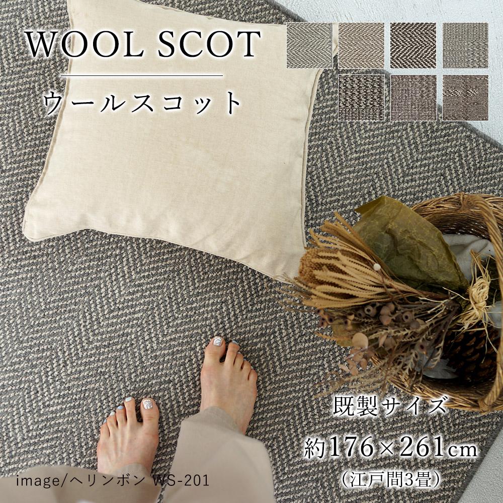 ウールスコット(デザイン)/約176×261cm(江戸間3畳)